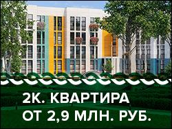 2-комн. квартира от 2,9 млн рублей у реки ЖК «Остров Эрин»! Калужское шоссе,